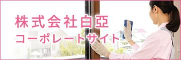 茨城県土浦市 ハウスクリーニング エアコンクリーニング 掃除委託 ダスキンサービスマスター 白亞